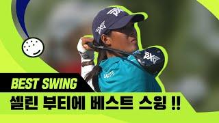 셀린 부티에 베스트 스윙! | LPGA 드라이브 온 챔피언십 | Celine Boutier Best golf swing