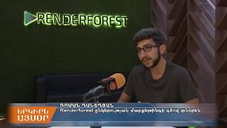 Renderforest ի միջոցով կարելի է հեշտ եւ արագ տեսանյութեր պատրաստել