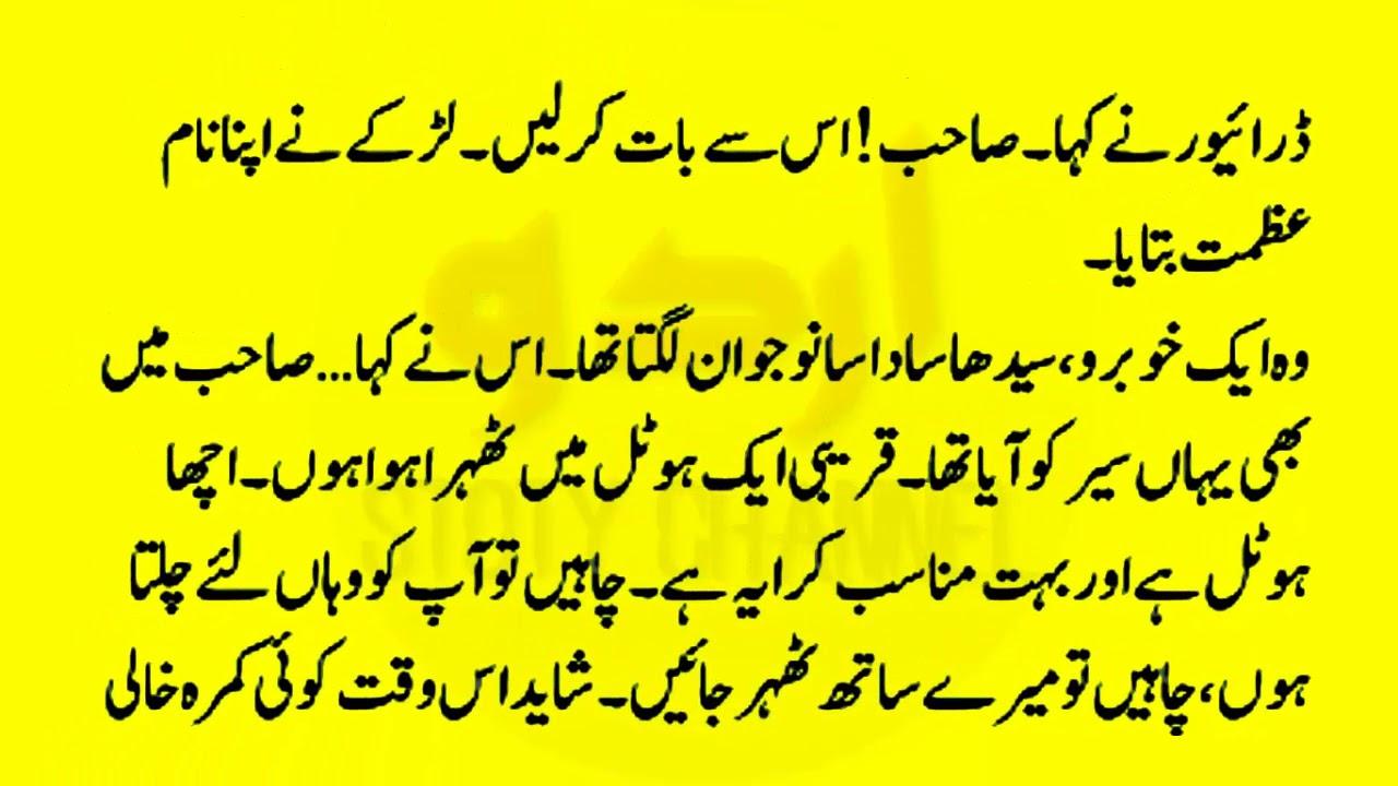 Urdu chudai khaniya