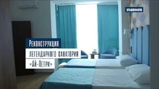 Легендарный санаторий Ай-Петри обновил часть номеров