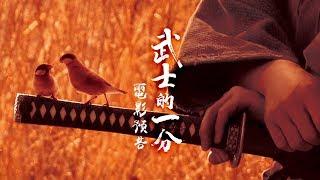 山田洋次#武士三部曲最終章。木村拓哉被陷害毒瞎,他該如何找回武士的尊...