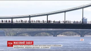 Спортсмени і аматори пробігли 21 кілометр заради благодійності