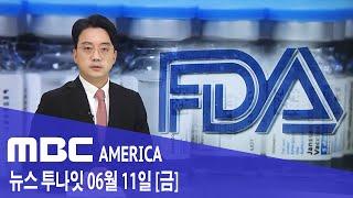 2021년 6월 11일(금) MBC AMERICA - 얀센 백신 6천만회분 폐기