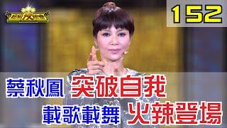 【超級夜總會】蔡秋鳳突破自我,載歌載舞火辣登場! #152