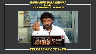 Nandamuri Balakrishna about Narthanasala Movie | Oct 24th Release On Shreyas ET App | NBK Films