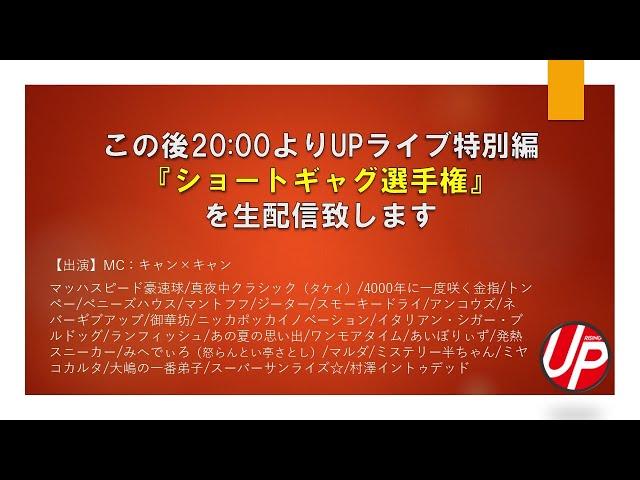 【UPライブ特別編】『ショートギャグ選手権』を生配信致します!