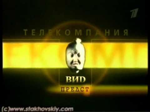 ВИD (VID) Russian TV logo (2002) thumbnail