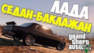 GTA 5: Лада седан-Баклажан