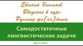 Евгений Бикмаев. Самодостаточные лингвистические задачи.