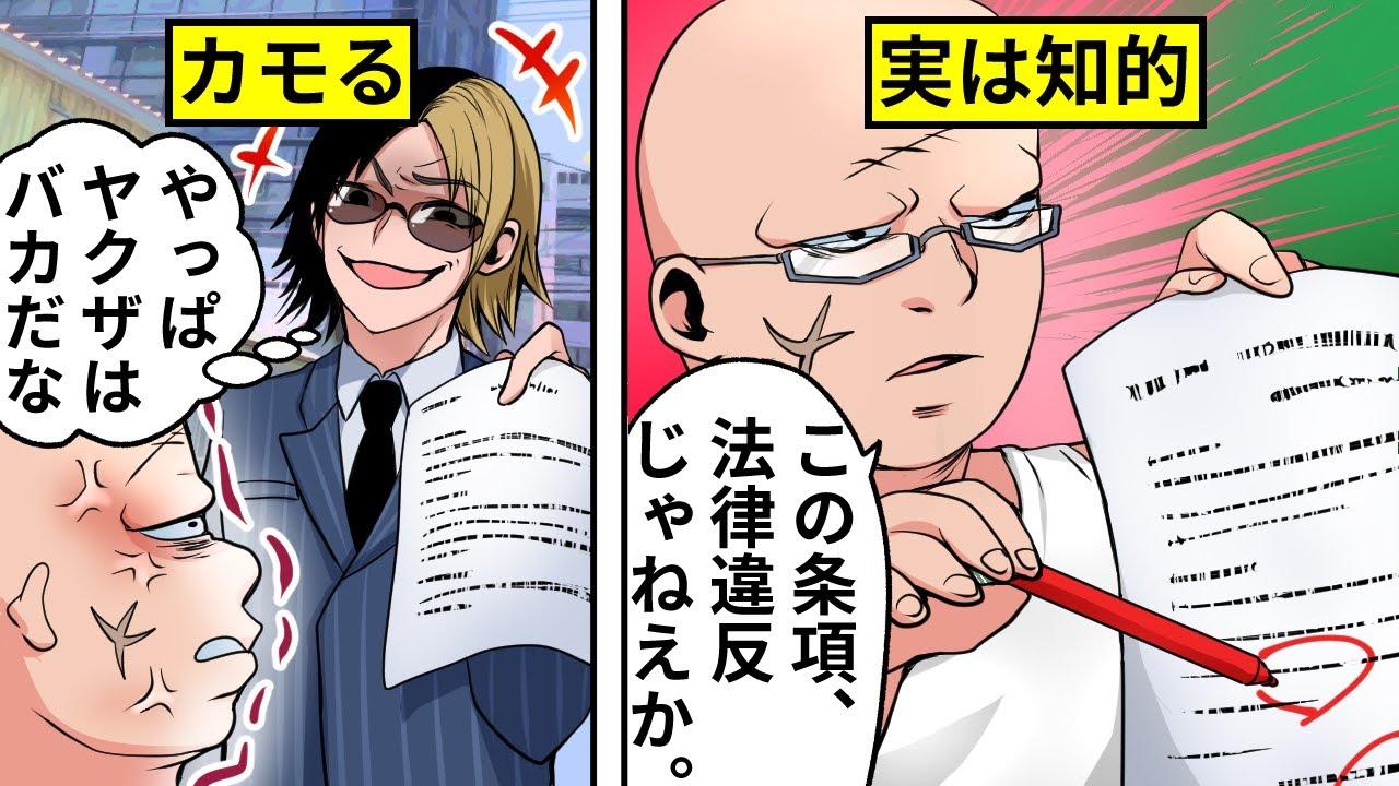 【アニメ】弁護士のフリしてヤクザに慰謝料請求した結果…【漫画/マンガ動画】