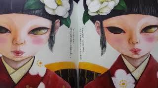 安城の絵本ギャラリー花の木村で出会えた絵本。絵、町田尚子文、京極夏...