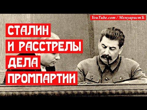 Сталин и расстрельное дело Промпартии