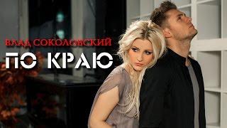 Влад Соколовский - По краю (Official video)
