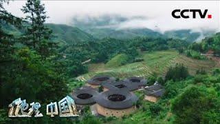 《地理·中国》 20200501 大地的图案·完美的圆形| CCTV科教