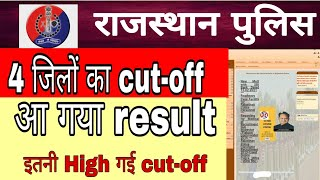 rajasthan police result cut-off marks। rajasthan police result cut-off marks for physical exam।