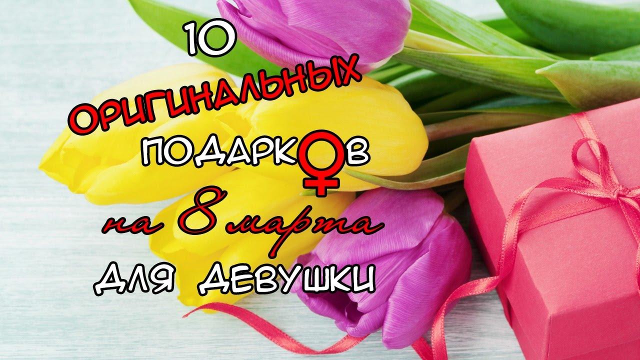 9 идей, что подарить женщинам на 8 марта