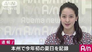 本州で今年初の夏日です。北陸地方に暖かな南風が流れ込み、新潟や金沢...
