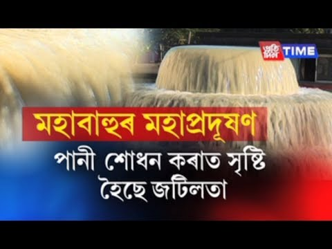Pathetic condition of Brahmaputra water creating headaches for Guwahati water supply department