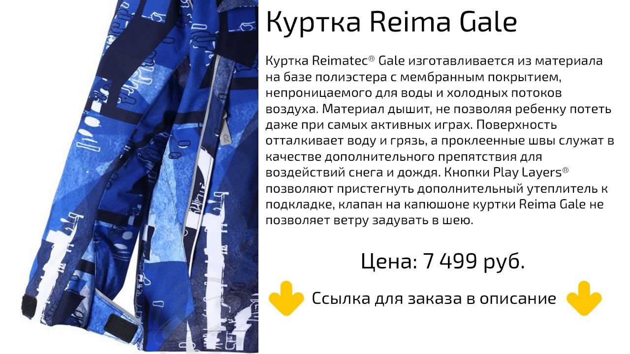 Флисовые комбинезоны reima в магазине mytoys. Ru это высокое качество по низким ценам. ➤ быстрая и бережная доставка по москве и всей россии. ➤ reima с гарантией.