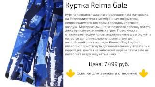 Детская Куртка для мальчика Reima Gale(Купить детскую куртку для мальчика https://goo.gl/5VVPFy Куртка Reimatec® Gale изготавливается из материала на базе полиэ..., 2015-10-20T18:35:35.000Z)