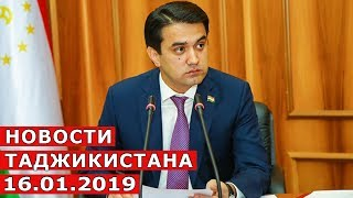 Новости Таджикистана Сегодня 16.01.2019 / novosti tajikistanа