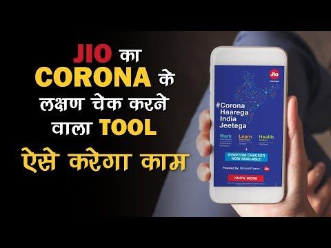 CORONAVIRUS   Get Your Corona-Check done with JIO's Newest Tool   Tech Tak