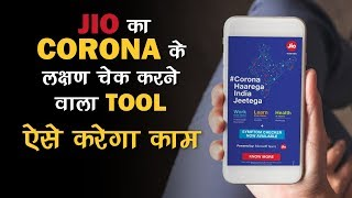 CORONAVIRUS | Get Your Corona-Check done with JIO's Newest Tool | Tech Tak