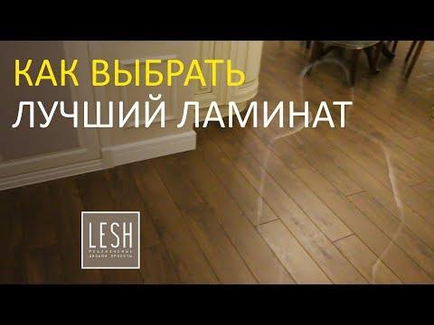 Какой ламинат лучше выбрать? | LESH дизайн интерьера