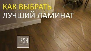 видео Какой ламинат выбрать для гостиной?