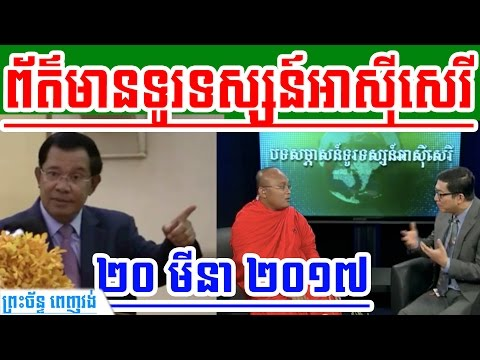 RFA Khmer TV News Today On 20 March 2017 | Khmer News Today 2017