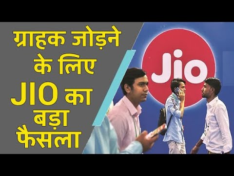 Jio Takes Big Decision To Increase Subscriber Addition