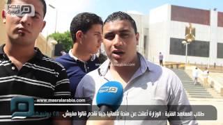 مصر العربية | طلاب المعاهد الفنية : الوزارة أعلنت عن منحة لألمانيا جينا نقدم قالوا مفيش.