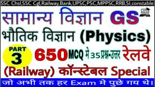 Science GK:भौतिक विज्ञान 3 Physics | Science MCQ Questions for SSC , Railway,Bank,constable