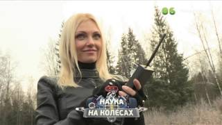 НАУКА НА КОЛЕСАХ Сезон 1 Выпуск 12