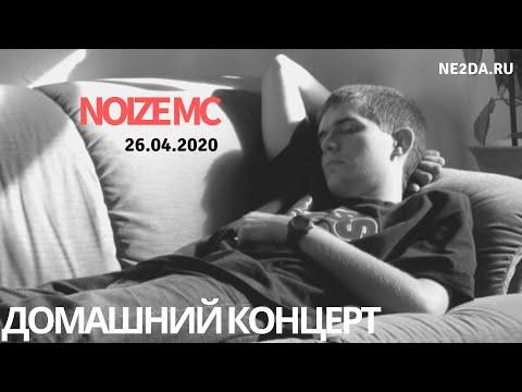 Noize MC - Домашний концерт (26.04.2020)