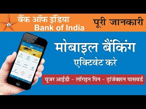 [Hindi] How to Register Bank of India (BOI) Mobile Banking Step by Step.