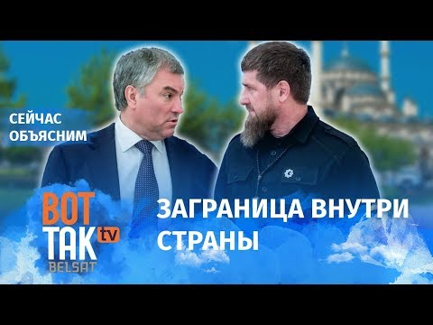 Почему Чечня – не Россия? / Сейчас объясним
