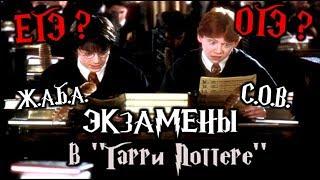 ϟ Экзамены в Хогвартсе ϟ