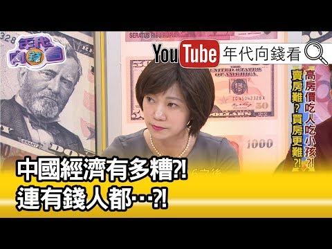 精彩片段》姚惠珍:這數據一公布 讓他龍心大悅?!【年代向錢看】