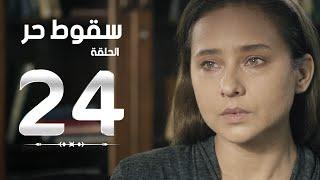مسلسل سقوط حر - الحلقة 24 ( الرابعة والعشرون ) - بطولة نيللي كريم - Sokoot Hor Series Episode 24