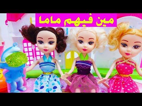 حلقة لعبة مين فيهم ماما ياترى مع عمتو وسنفور