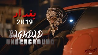 Baghdad Night (City Tour) Underground ليل بغداد 2019