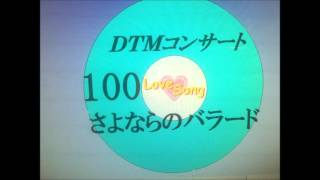 宝塚風DTMイージーリスニング集です。