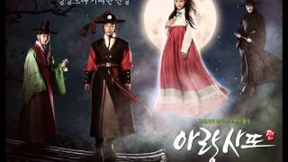 Arang and the Magistrate OST -  대무녀