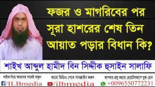 Sura Hashorer Ses Tin Ayat Porar Bidhan Ki? Sheikh Abdul Hamid Siddik Salafi|Bangla waz| waz