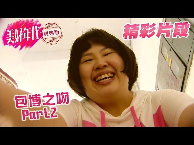 【美好年代經典版#精彩片段】第6集:包博之吻 Part2!