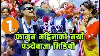 फागुन महिनाको नयाँ उत्कृष्ट पञ्चेबाजा  New Panche baja Song 2074/2017 By Purna Kala & Yam Roka Magar