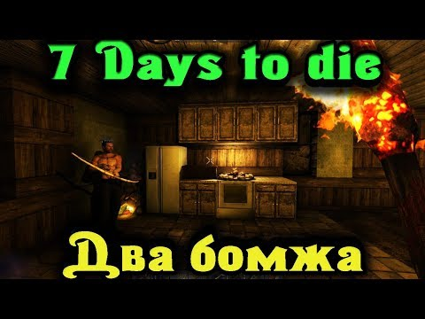 Два бомжа и их подземная лежанка - 7 Days to Die Стрим