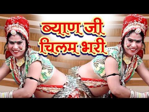 Rajasthani DJ Song 2018 - ब्याण जी चिलम भरी - Mamta Rangili - Wadding Song - HD Video