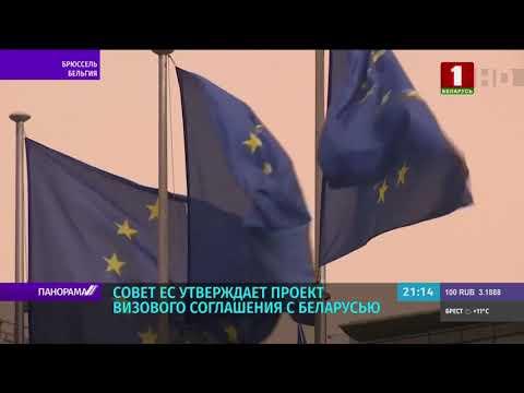 Совет ЕС принял проект визового соглашения с Беларусью. Панорама